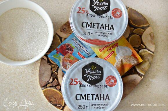 Подготовить все необходимые продукты. Сметана потребуется жирная, 20–25%.