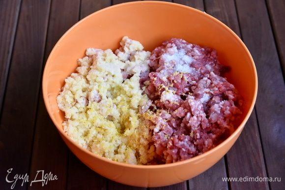 Мясо с картофелем перекрутить на мясорубке, добавить цедру лимона и соль. Вымесить фарш.