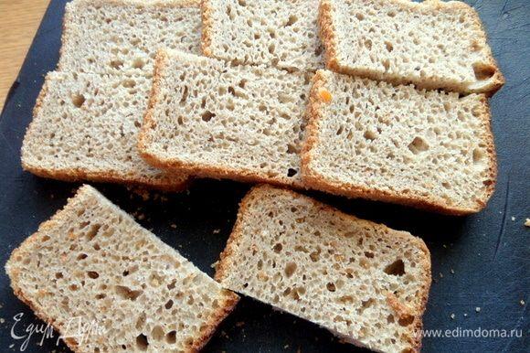 Подготовить любой хлеб (можно белый). У меня обычный «кирпичик» + два ломтика другого хлеба.