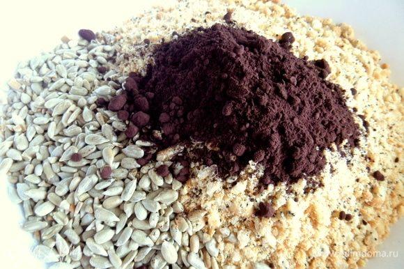 Растолочь печенье в крошку, добавить какао, жареные семечки или орехи.
