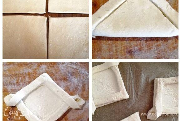 Пластину слоеного бездрожжевого теста раскатываем и разрезаем на 4 части. Складываем квадратик вдвое, надрезаем ножом, не доходя до верха несколько миллиметров. Разворачиваем заготовку и перекрещиваем два свободных тонких края между собой. Перекладываем заготовки на противень и выпекаем в духовке при температуре 200⁰С в течение 15 минут.