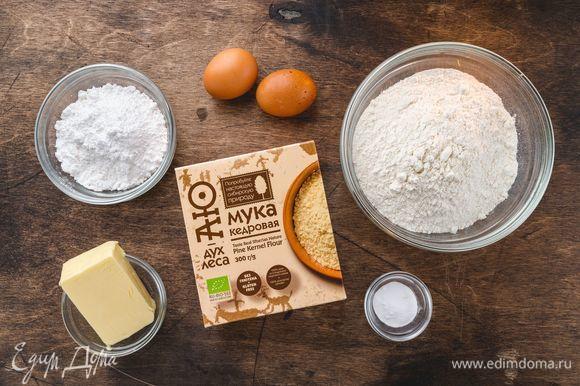 Приготовьте тесто. Для этого соедините кедровую муку ТМ «Аю — дух леса» с пшеничной мукой и разрыхлителем. Добавьте размягченное сливочное масло, сахарную пудру и куриные яйца. Вымешайте тесто. Тесто накройте пищевой пленкой и охладите в холодильнике.