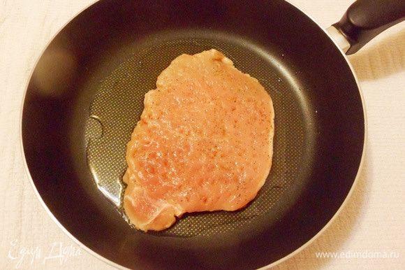 Обжарить на сковороде с каждой стороны по 5 минут. Посолить и поперчить по вкусу.