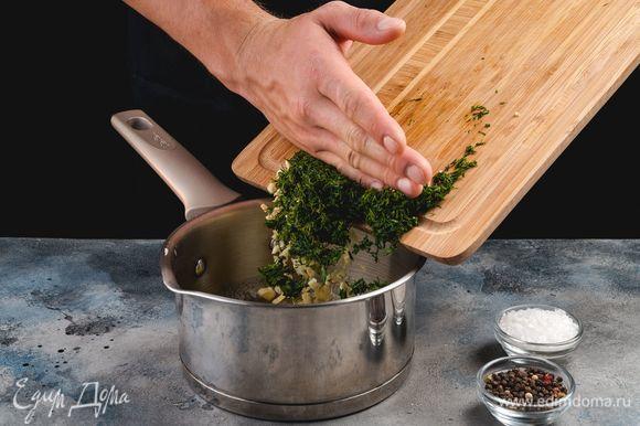 Чеснок порубите, измельчите укроп. В растопленное сливочное масло добавьте зелень, чеснок и специи.