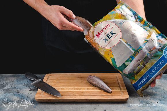 Разморозьте и промойте тушки хека ТМ «Магуро».