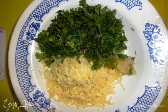 Сыр натереть на крупной терке, соединить с зеленью и чесноком.