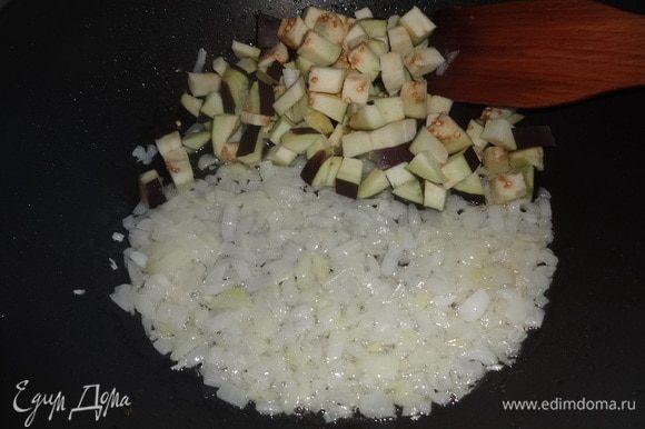 В сковороду налить масло для начинки, разогреть. Положить лук и обжарить его, помешивая, 5 мин. Затем добавить баклажаны и жарить на небольшом огне до мягкости.