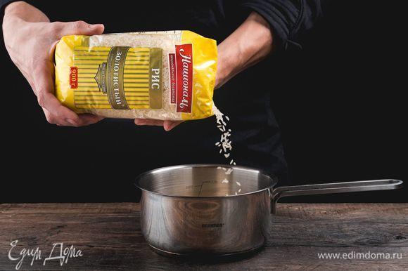 Доведите до кипения воду в кастрюле, высыпьте промытый рис Золотистый ТМ «Националь» и сварите до состояния аль-денте. Откиньте готовый рис на дуршлаг.