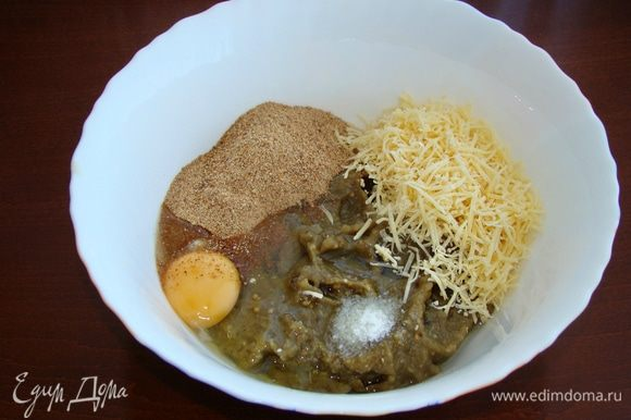 К пюре из баклажан добавить яйцо, панировочные сухари, тертый на мелкой терке сыр, соль и специи по вкусу. Смесь тщательно перемешать до однородности.