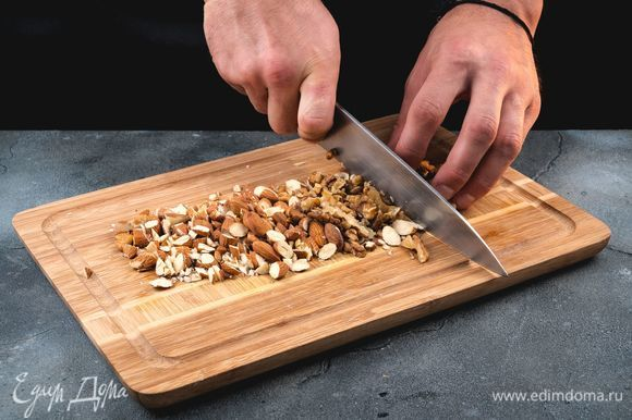 Измельчите грецкие орехи и миндаль.