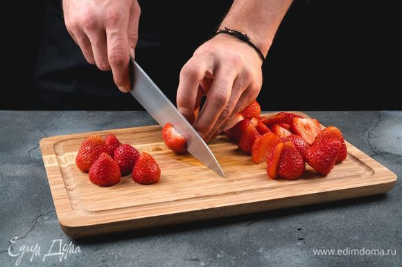 Клубнику почистите от листиков, промойте, обсушите и нарежьте на половинки.