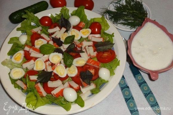Салат и соус готовы.