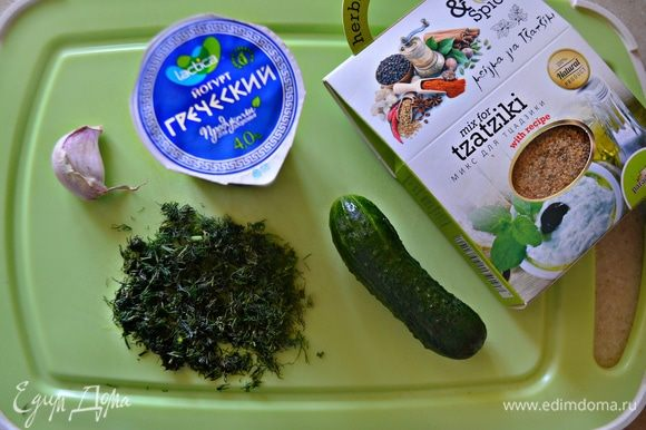 Подготовить соус дзадзики. Для этого небольшой огурец натрите на терке, посолите и дайте постоять 10 мин., после чего слейте лишнюю жидкость. Укроп мелко порубите, чеснок продавите с помощью пресса, приправьте перецем, добавьте оливковое масло и перемешайте. Постепенно введите греческий йогурт (можно заменить любым натуральным йогуртом). Все хорошо перемешайте и немного охладите. Вы можете воспользоваться готовой приправой для дзадзики. В этом случае чеснок, соль и перец вам не понадобятся.