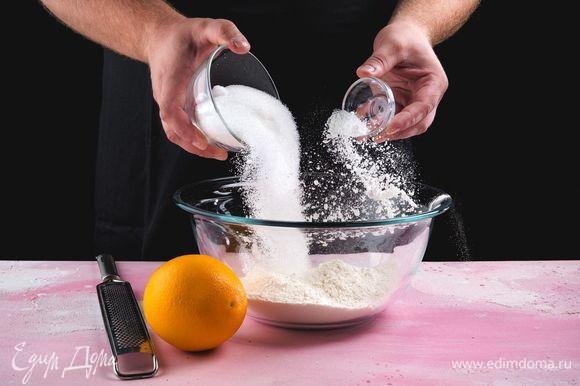 В глубокой емкости соедините пшеничную муку, сахар, разрыхлитель, апельсиновую цедру.