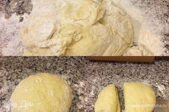 Замесить нежное тесто. Готовое тесто завернуть в пленку и отправить в холодильник на 40–60 минут. Духовку нагреть до 180°C. Тесто разделить на одну большую и одну маленькую части.