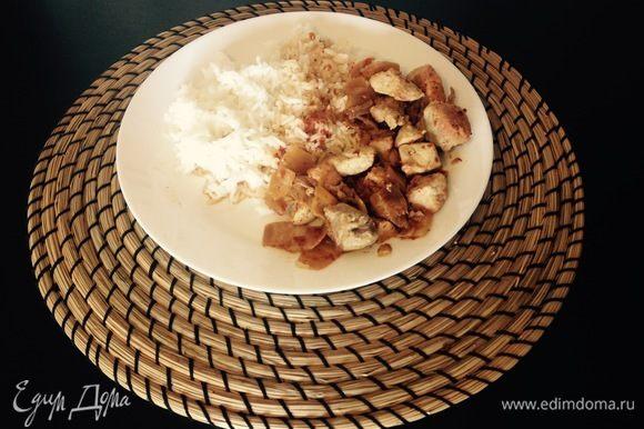 Итак, когда все будет готово, можно накрывать стол. Рис обязательно полейте подливкой. Приятного аппетита!