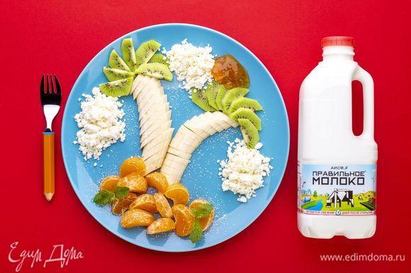 Когда творог будет готов, его можно сразу есть. Для младших домочадцев смешайте творог со сладким вареньем. На большую тарелку выложите творог, а рядом с ним — фруктовую пальму из банана, киви и мандариновых долек.