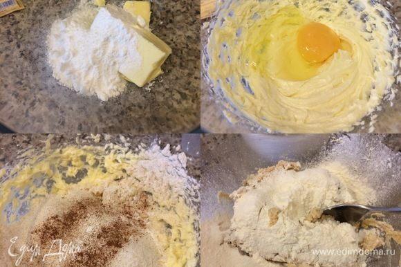 В миске взбить сливочное масло с сахарной пудрой. Добавить яйцо и еще раз хорошо взбить. Потом добавить целнозерновую муку, соль, разрыхлитель, корицу, кардамон и перемешать. Затем начать постепенно добавлять остальную муку.
