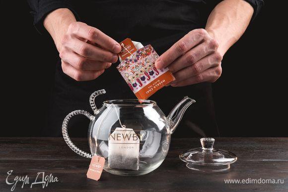 Чай в пакетиках Newby «Масала» поместите в заварник.