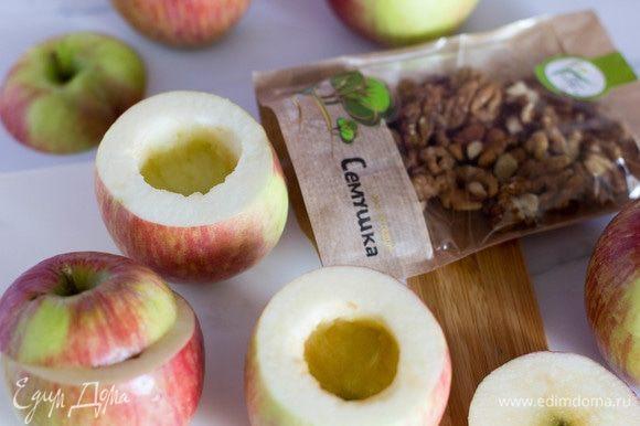 Яблоки помыть, высушить. Срезать крышечки, удалить сердцевину, сделав небольшие углубления. Снаружи в нескольких местах проткнуть яблоки зубочисткой (не насквозь). Это нужно для того, чтобы яблоки при выпекании не потеряли красивый вид.