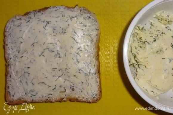 Пряное масло для сэндвичей я приготовила заранее. Для этого нужно очистить чеснок и натереть его. Укроп вымыть, высушить и мелко нарезать. Соединить укроп и чеснок с размягченным маслом, перемешать. Пряным маслом намазать 3 ломтика хлеба (у меня хлеб с семечками и маком).