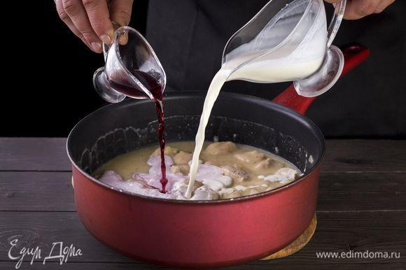 Влейте в сковороду куриный бульон, херес, добавьте сливки. Все хорошо перемешайте и тушите на медленном огне до загустения.