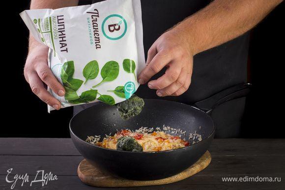 Положите шпинат ТМ «Планета витаминов» (рис при этом перемешивать не стоит).