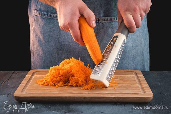 Очистите морковь и натрите на мелкой терке.