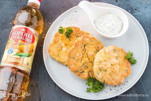 Подавайте вкусные куриные оладьи с соусом. Приятного аппетита!
