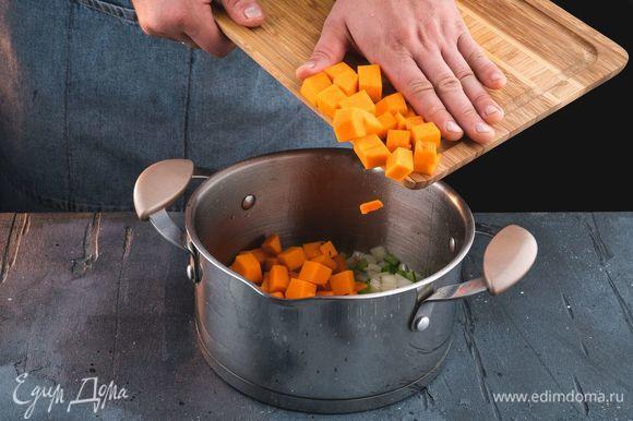 Постоянно помешивая, добавьте тыкву, лук и сельдерей, тушите в течение 5 минут.