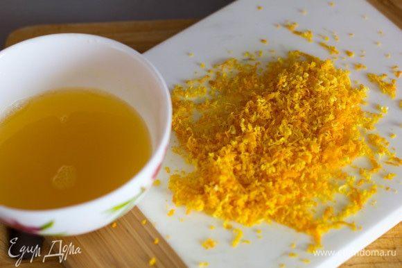 Апельсин вымыть, снять с него цедру и выдавить сок. Понадобится и сок, и цедра.