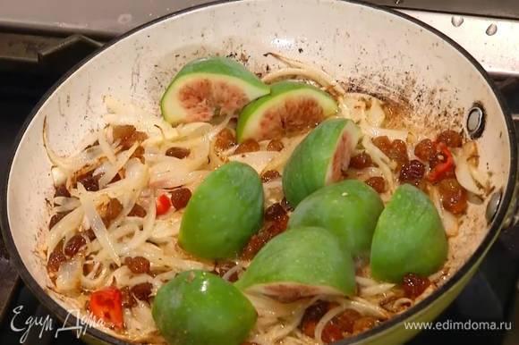 Инжир разрезать на 4 части, выложить в сковороду с луком и изюмом, перемешать и немного прогреть.