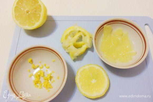 3 этап (заключительный): вымыть лимон, снять с него цедру, нарезать кружками, выбрать только «мякоть» лимона без белых прожилок.