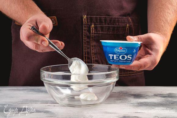 В миску выложите греческий йогурт «TEOS».