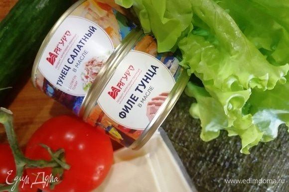 Подготовим все необходимое. Филе тунца в масле ТМ «Магуро», тунец салатный в масле ТМ «Магуро», листы салата, огурец, помидор и нори.
