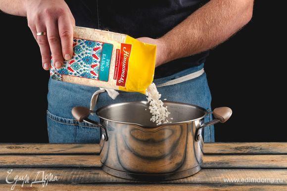 Отварите рис «Бальдо» «Националь» до готовности в несоленой воде, откиньте на дуршлаг.