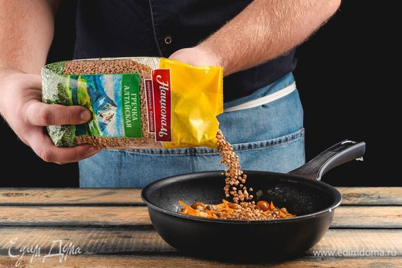 Выложите в сковороду гречку «Алтайская» «Националь». и залейте горячей водой. готовьте кашу