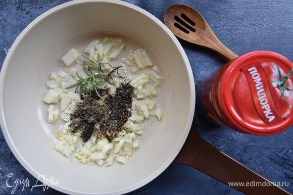 Измельчить лук и чеснок. В сковороде разогреть оливковое масло, выложить лук и чеснок и пассеровать минут 3–5. Добавить смесь итальянских трав (тимьян, орегано, душица, базилик, розмарин). Можно добавить свежую зелень.