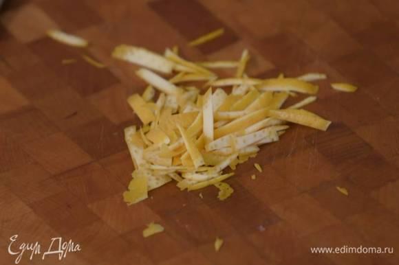 С апельсина срезать ножом цедру и нарезать ее тонкой стружкой.