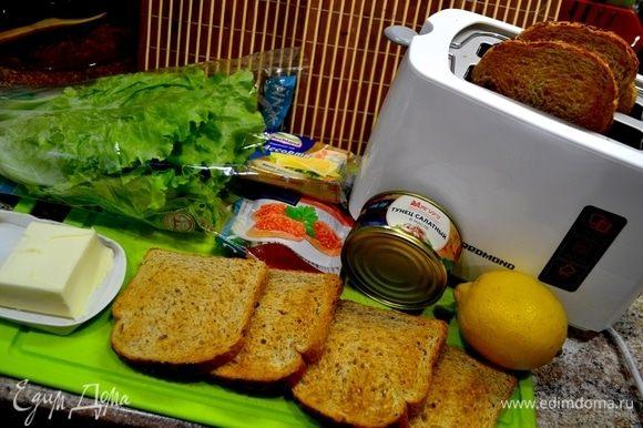 Подготовить ингредиенты. Хлеб обжарить в тостере.