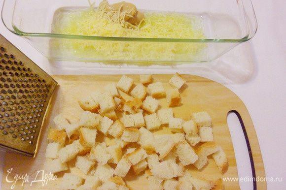 Туда же добавляем тертый твердый сыр и вкусную горчицу. Вчерашний багет нарезаем мелкими кубиками.