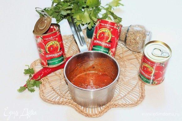Приготовим острый соус. Перемешать томатную пасту ТМ «Помидорка», перчик чили, масло оливковое, 2 ст. л. воды, базилик (у меня листья петрушки) и очищенный чеснок. Измельчить блендером. Добавьте по вкусу соль и молотый перец.