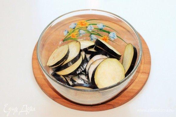 Посыпать дольки баклажана солью и поставить миску в сторону (чтобы баклажан выделил сок). Затем промыть дольки баклажана проточной водой и обсушить бумажным полотенцем.