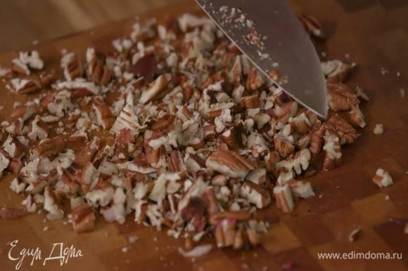 Орехи пекан подсушить на разогретой сковороде, затем остудить и слегка порубить.