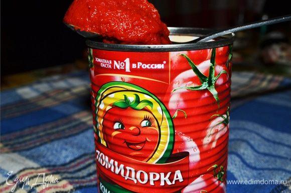 Консервированные помидоры в собственном соку ТМ «Помидорка» очищаем от кожуры и измельчаем. Подготавливаем томатную пасту ТМ «Помидорка».