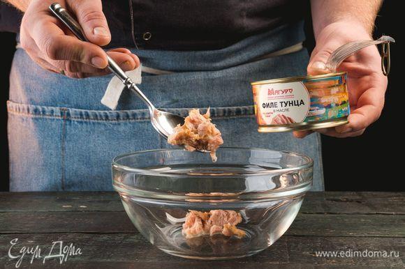 Возьмите тунца консервированного ТМ «Магуро», слейте масло. В салатник выложите тунец, разомните вилкой.
