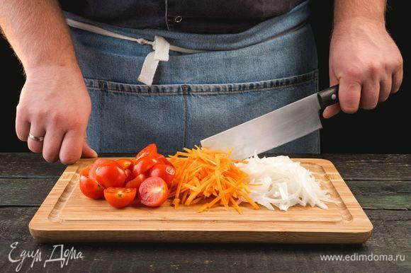 Нарежьте лук, морковь и помидоры. Обжарьте лук с морковью в течение двух минут.