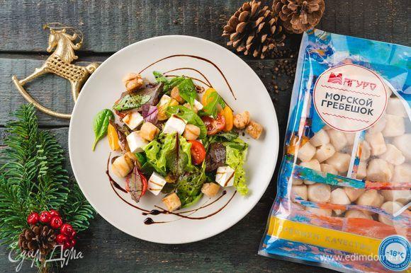 Перемешайте в салатнике овощи с гребешками и полейте блюдо заправкой перед подачей. Приятного аппетита!