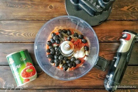 После подготовки сыров займемся соусом «Наполи»: для этого смешиваем помидоры кусочками в собственном соку ТМ «Помидорка», выливаем в чашу блендера всю банку. Туда же добавляем маслины без косточек, чеснок, базилик, орегано и тимьян, сахар, соль и перец по вкусу. Нажимаем кнопочку блендера и делаем вжик)