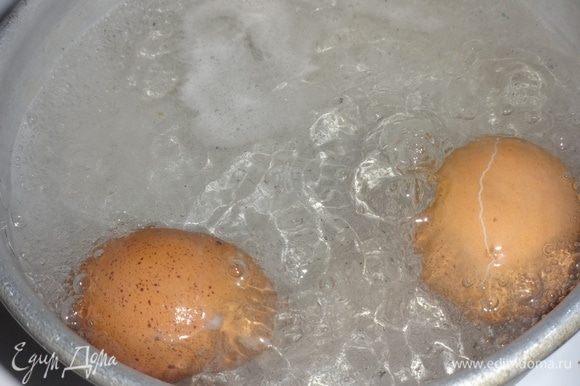 Яйца отварить вкрутую, остудить, почистить.